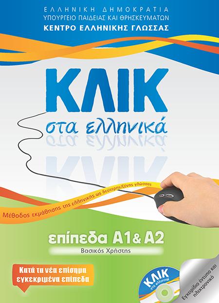 Αποτέλεσμα εικόνας για κλικ στα ελληνικα για ενήλικες