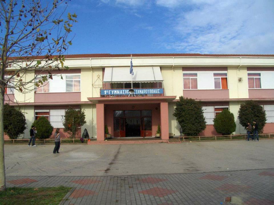 f1907ab5431 Σχολείο Αρρένων Αλεξαν..