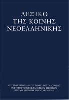 Λεξικό για τη Νεοελληνική γλώσσα.