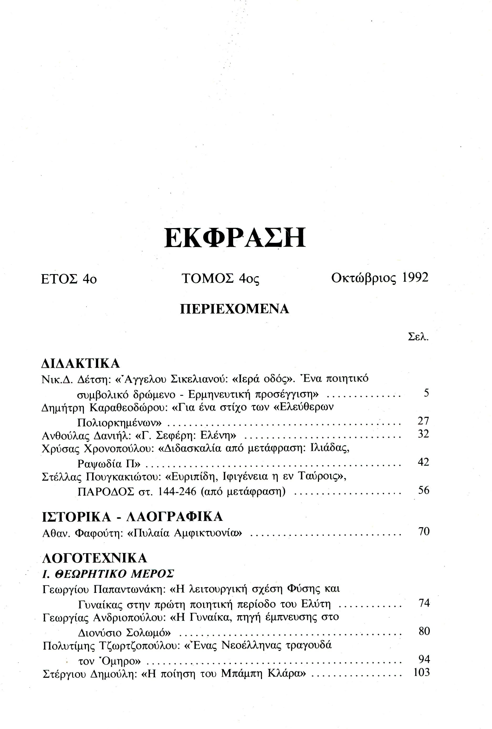 4d22aa8ef93 Περιοδικά   Περιοδικά λόγου και τέχνης